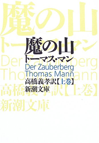 9784102022023: The Magic Mountain (Der Zauberberg 1924) [Japanese Edition]
