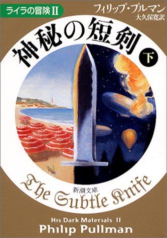 The Subtle Knife = Shinpi no tanken [Japanese Edition] (Volume # 2): Philip Pullman