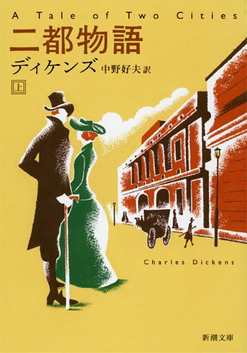 A Tale of Two Cities / Nito monogatari, Vol. 1: Charles Dickens