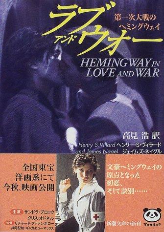 9784102033210: ラブ・アンド・ウォー_第一次大戦のヘミングウェイ (新潮文庫)