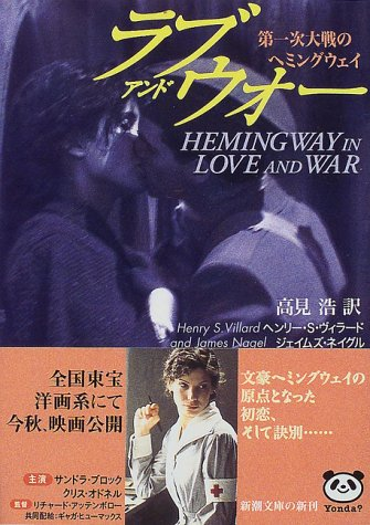 9784102033210: In Love and War - Hemingway the first World War (Mass Market Paperback) (1997) ISBN: 4102033211 [Japanese Import]