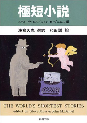9784102034118: The World's Shortest Stories of Love and Death = Kyokutan shosetsu [Japanese Edition]