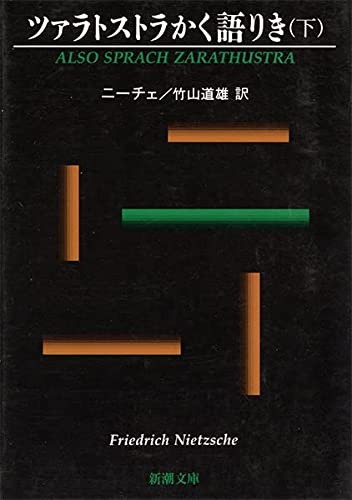 9784102035023: Also sprach Zarathustra = Tsuaratosutora kaku katariki (Volume#2) [Japanese Edition]