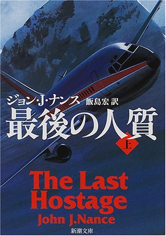 9784102047149: Hostage last (Mass Market Paperback) (2000) ISBN: 410204714X [Japanese Import]