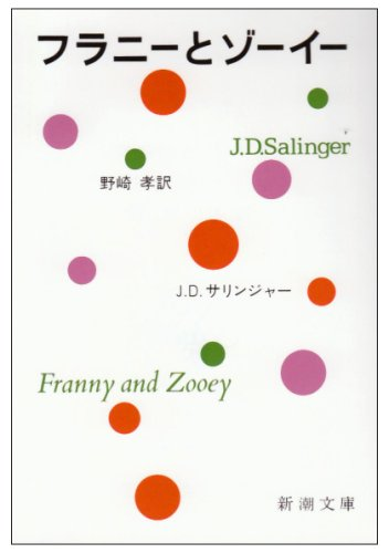 Franny and Zooey, 1955 [In Japanese Language]: J.D.Salinger