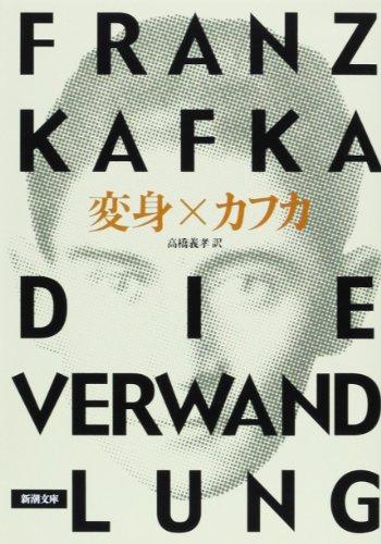 Die Verwandlung (Japanisch): Kafka, Franz