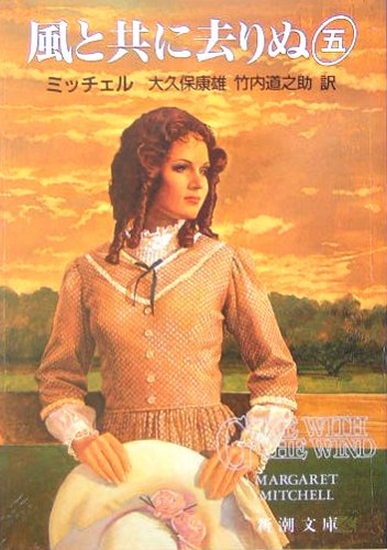 9784102091050: Gone with the Wind [In Japanese Language] (5)