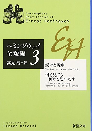 9784102100127: The Complete Short Stories of Ernest Hemingway: Vol.3
