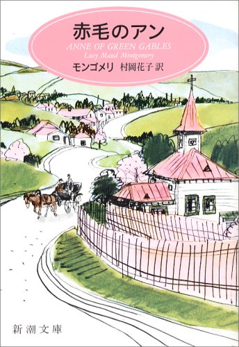 Anne of Green Gables [Japanese Edition]