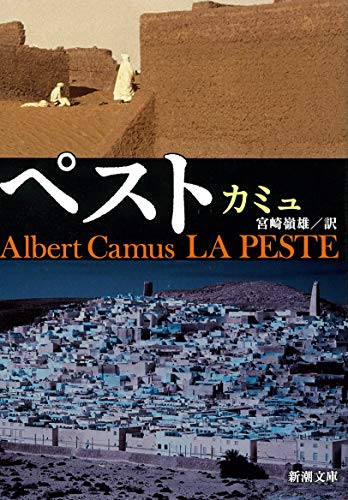 The Plague / La Peste [Japanese Edition] [Paperback] [Jan 01, 1969] Camus, Albert