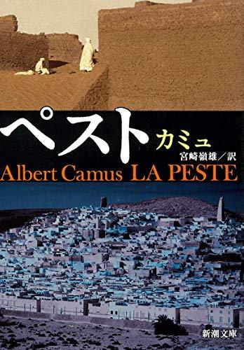 9784102114032: The Plague / La Peste [Japanese Edition]