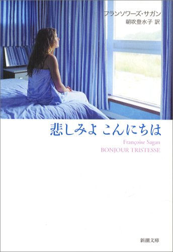Kanashimi Yo Konnichiwa - Bonjour Tristesse: Francoise Sagan
