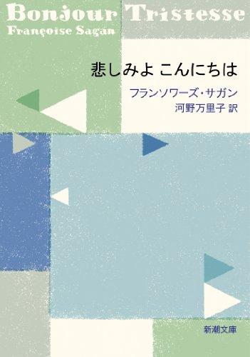 "Bonjour Tristesse (Japanese Edition): Francoise Sagan; Mariko Koà ""no"