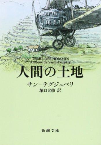 9784102122020: Wind, Sand and Stars = Terre des hommes = Ningen no tochi [Japanese Edition]