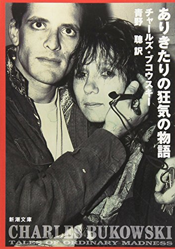 9784102129128: Tales of Ordinary Madness [Japanese Edition]