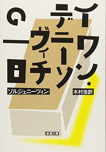 9784102132012: One Day in the Life of Ivan Denisovich ( Shincho Bunko )