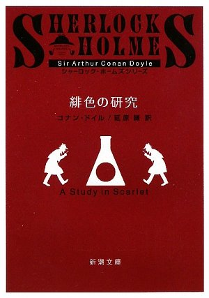9784102134054: Sherlock Holmes: A Study in Scarlet [Japanese Edition]