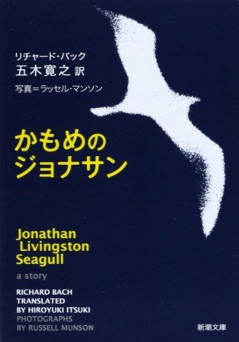 Jonathan Livingston Seagull = Kamome no Jonasan: Richard Bach