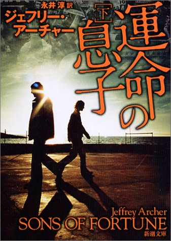 9784102161241: Sons of Fortune [In Japanese Edition] (Volume # 2)