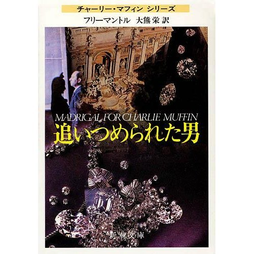 9784102165102: Madrigal for Charlie Muffin [In Japanese Language]