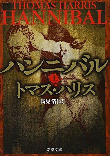9784102167038: Hannibal [In Japanese Language]