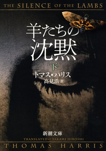 9784102167090: The Silence of the Lambs Part 2 (Japanese Edition)