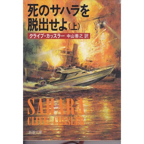 9784102170151: Whatever escape the Sahara of death (Mass Market Paperback) (1992) ISBN: 4102170154 [Japanese Import]