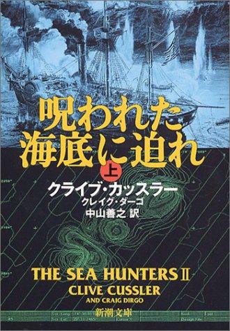 9784102170311: The Sea Hunters II = Norowareta kaitei ni semare [Japanese Edition] (Volume # 2)