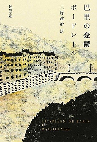 Paris Spleen (Mass Market Paperback) (1951) ISBN: 410217401X [Japanese Import]: Shinchosha