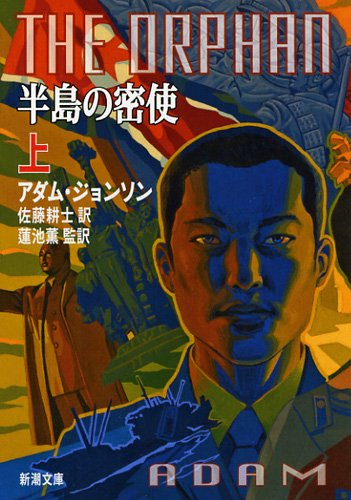 9784102181812: The Orphan Master's Son Part 1 (Japanese Edition)