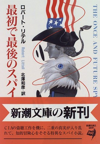 9784102201039: The Once and Future Spy [In Japanese Language]