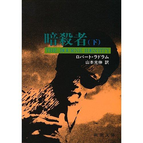 9784102204023: The Bourne Identity [Japanese Edition] (Volume # 2)