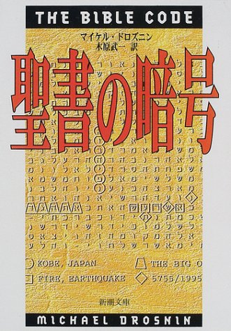 9784102212219: Encryption of the Bible (Mass Market Paperback) (2002) ISBN: 4102212213 [Japanese Import]