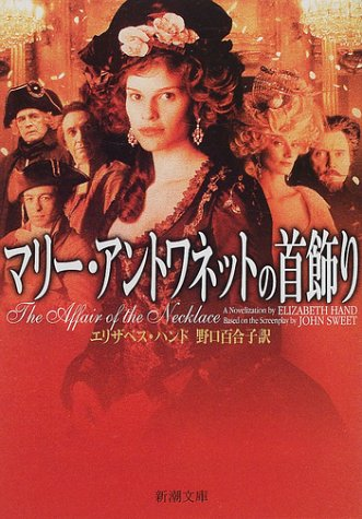 9784102232217: Necklace of Marie Antoinette (Mass Market Paperback) (2002) ISBN: 4102232214 [Japanese Import]