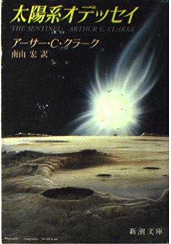 9784102235010: 太陽系オデッセイ (新潮文庫)
