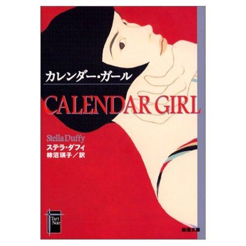 9784102236215: Calendar Girls (Mass Market Paperback - Tart Noir) (2002) ISBN: 410223621X [Japanese Import]