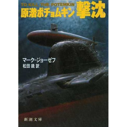 9784102256015: Nuclear submarine sunk Potemkin (Mass Market Paperback) (1987) ISBN: 4102256016 [Japanese Import]