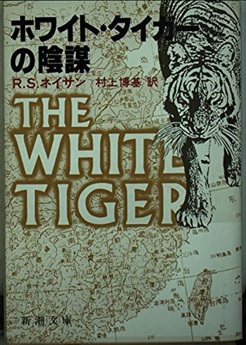 9784102260012: Conspiracy of White Tiger (Mass Market Paperback) (1988) ISBN: 4102260013 [Japanese Import]