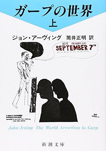 9784102273012: The World According to Garp [Japanese Edition] (Volume # 1)