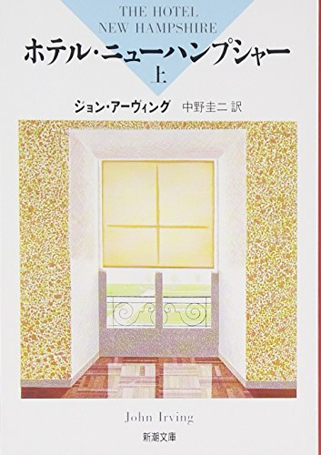 The Hotel New Hampshire - Volume 1 [In Japanese Language]: John Irving