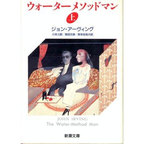 9784102273067: Water Method Man (Mass Market Paperback) (1993) ISBN: 4102273069 [Japanese Import]