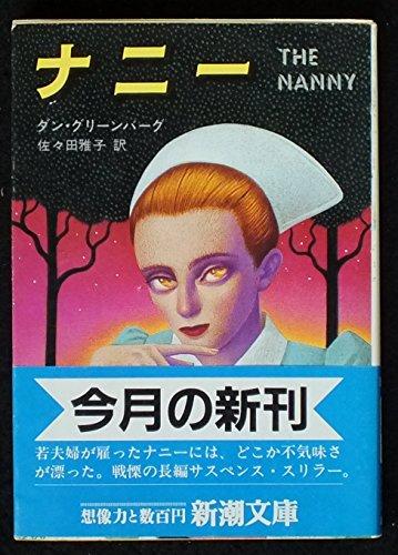 9784102283011: Nanny (Mass Market Paperback) (1989) ISBN: 4102283013 [Japanese Import]