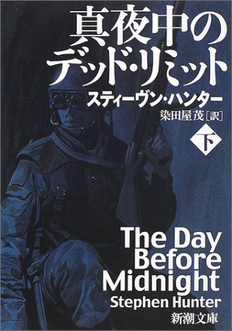 9784102286029: Dead limit of midnight <MZ> (Mass Market Paperback) (1989) ISBN: 4102286020 [Japanese Import]