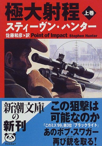 9784102286050: Point of Impact [In Japanese Language]