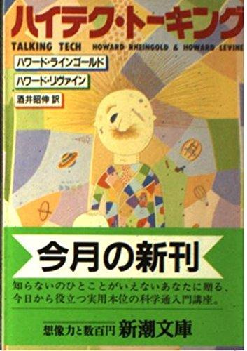 9784102291016: High-Tech Talking (Mass Market Paperback) (1989) ISBN: 4102291016 [Japanese Import]