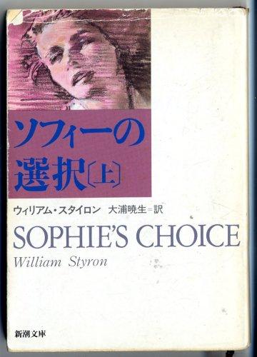 9784102360019: Sophie's Choice [Japanese Edition] (Volume # 1)