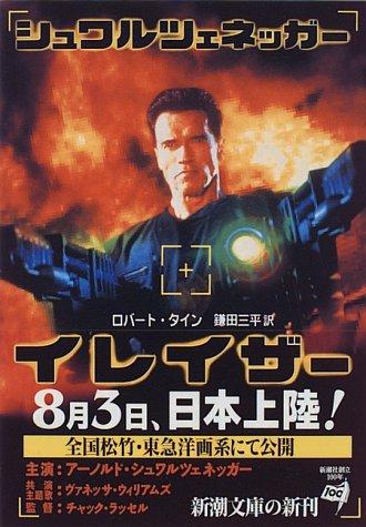 Eraser (Mass Market Paperback) (1996) ISBN: 4102392033 [Japanese Import]: Shinchosha