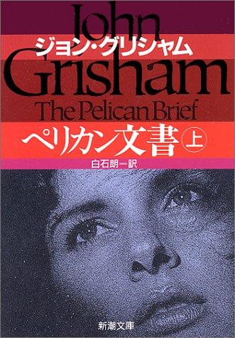 The Pelican Brief [Japanese Edition] (Volume #: John Grisham