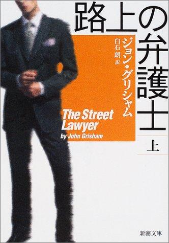 9784102409176: The Street Lawyer / Rojo no bengoshi (Volume 1)
