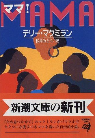9784102417041: Mama [Japanese Edition]